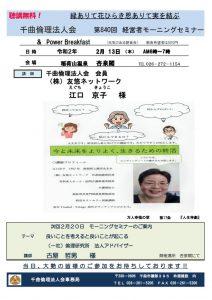 コピー840回MS案内 講師 江口京子 様のサムネイル