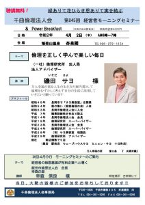 コピー845回MS案内 磯田サヨ  様のサムネイル