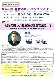第1161回2020年4月3日福島秀治氏のサムネイル