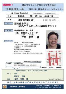 コピー852回MS案内 講師 江口京子 様のサムネイル