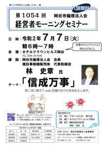Microsoft Word – 7月7日林会長モーニングセミナーのご案内のサムネイル