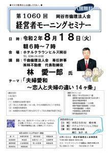 8月18日千曲(倫)林専任幹事MSご案内のサムネイル