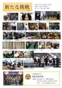 第5回目 活禅寺開催 Vol.5のサムネイル