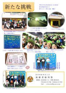 第8回目 佐久市強歩大会開催 Vol.8のサムネイル