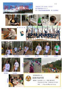 17期 富士研 Vol.3-2のサムネイル