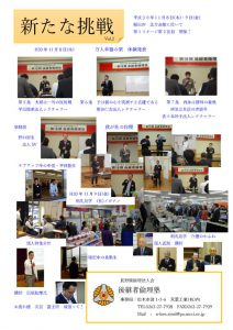 第2回目 飯田 北方会館 Vol.2のサムネイル